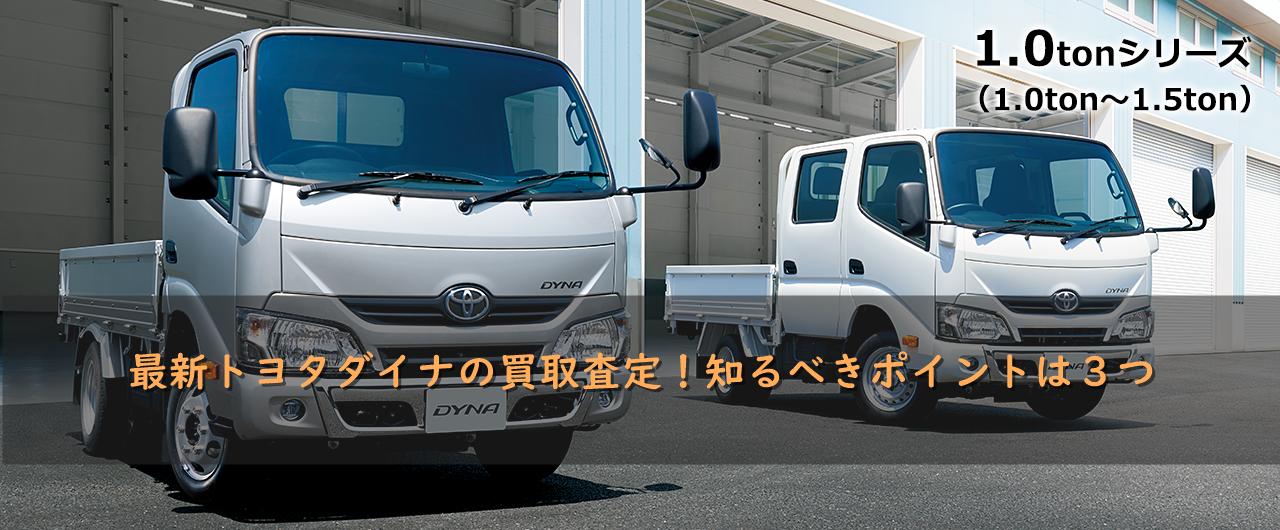 【2018年最新】トヨタダイナ買取査定|知るべきポイントは3つ!