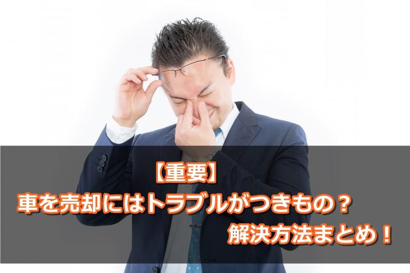 【重要】車を売却にはトラブルがつきもの?解決方法まとめ!