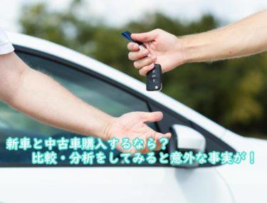 新車と中古車購入するなら?比較・分析をしてみると意外な事実が!