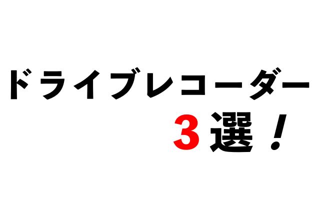 【2019年最新】ドライブレコーダーランキング3選!どれがいい?