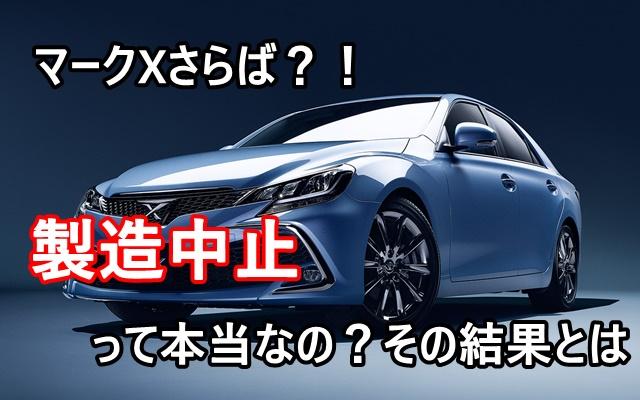 【ネット】マークX製造中止!?これからの車種はこちらがメインとなる