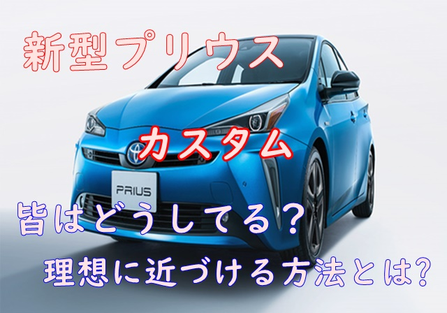 【ネット】新型プリウスのカスタムは?新車で購入するならベストは?