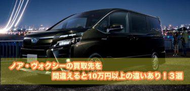 ノア・ヴォクシーの買取先を間違えると10万円以上の違いあり!3選